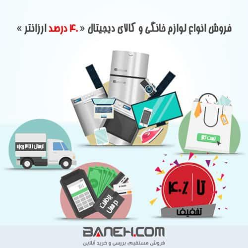 فروشگاه بانه دات کام فروش مستقیم و بررسی و خرید آنلاین