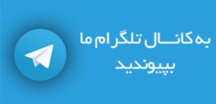 کانال تلگرام بانه دات کام